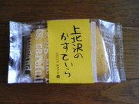 Kamikitazawa